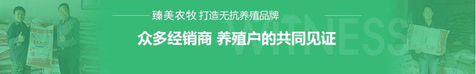 众多jingxiao商 养zhi户degong同见证
