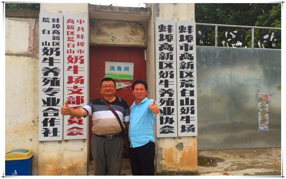 蚌埠市奶牛养殖专业合作社