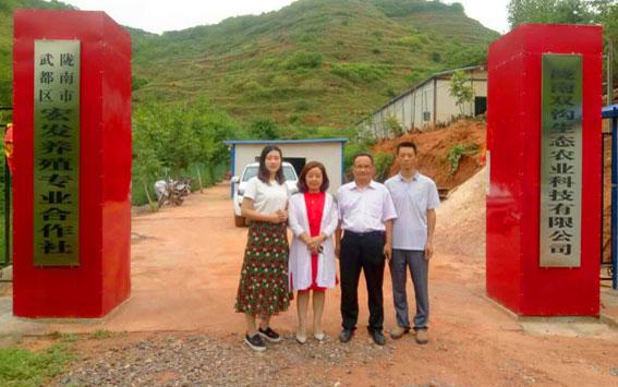 陇南双沟生态农业科技有限公司