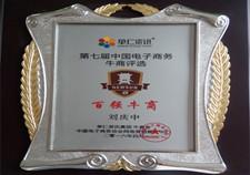 中国电子商务百qiang牛商
