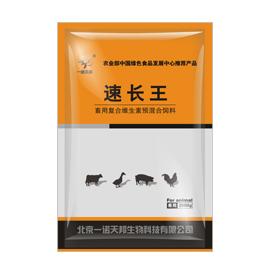 微生物饲料添加剂速长王